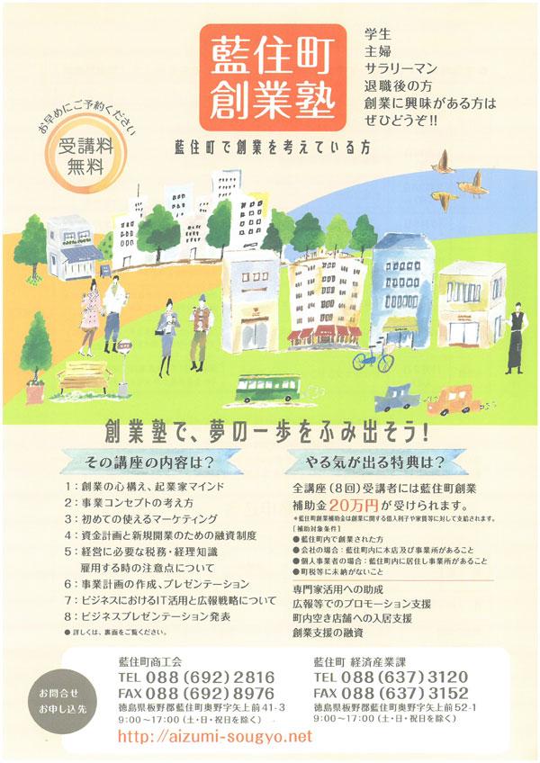 2015創業塾